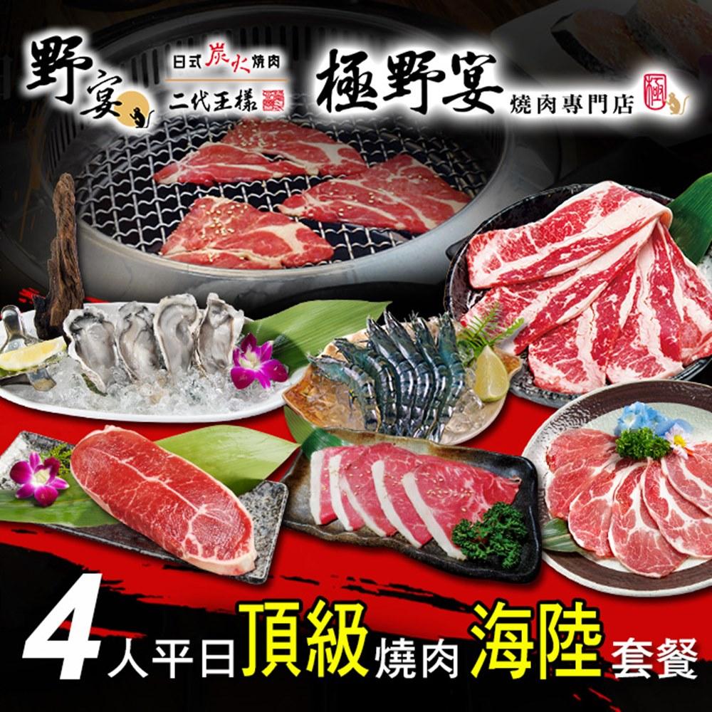 極野宴/野宴二代王樣 4人平日頂級燒肉海陸套餐