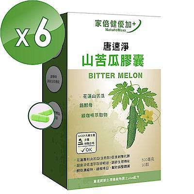 NatureMaxi家倍健優加 唐速淨花蓮2號山苦瓜膠囊(30顆/盒x6盒)