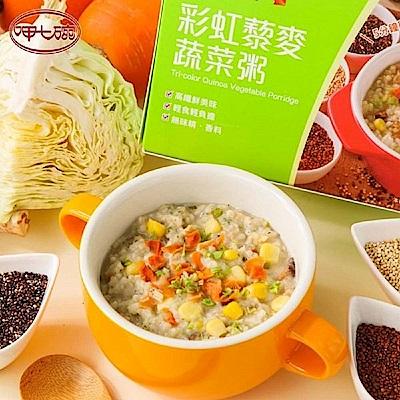 呷七碗 彩虹藜麥蔬菜粥(40g*5入/盒,共兩盒)