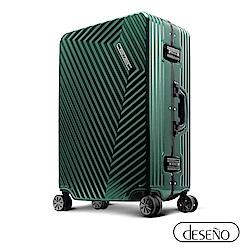 Deseno索特典藏II 20吋細鋁框行李箱-金屬綠