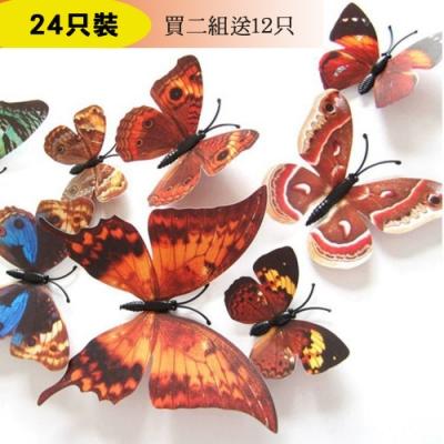 【Pond's】3D仿真立體蝴蝶貼創意壁貼冰箱貼電視墻貼磁鐵款~清倉買二組送12隻