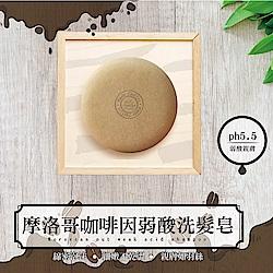 【Paris fragrance 巴黎香氛】(PH5.5)摩洛哥咖啡因弱酸洗髮皂100G