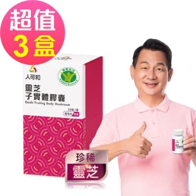 【人可和】雙健字號免疫靈芝x3盒(30粒/盒)-免疫調節延緩老化