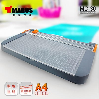 【MARUS】多功能收納裁紙機(MC-30)
