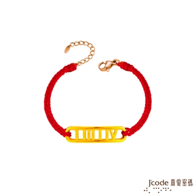 J code真愛密碼金飾 真愛-一生一世黃金編織女手鍊