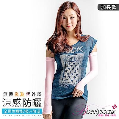 BeautyFocus  台灣製抗UV涼感運動袖套(加長款/粉紅)
