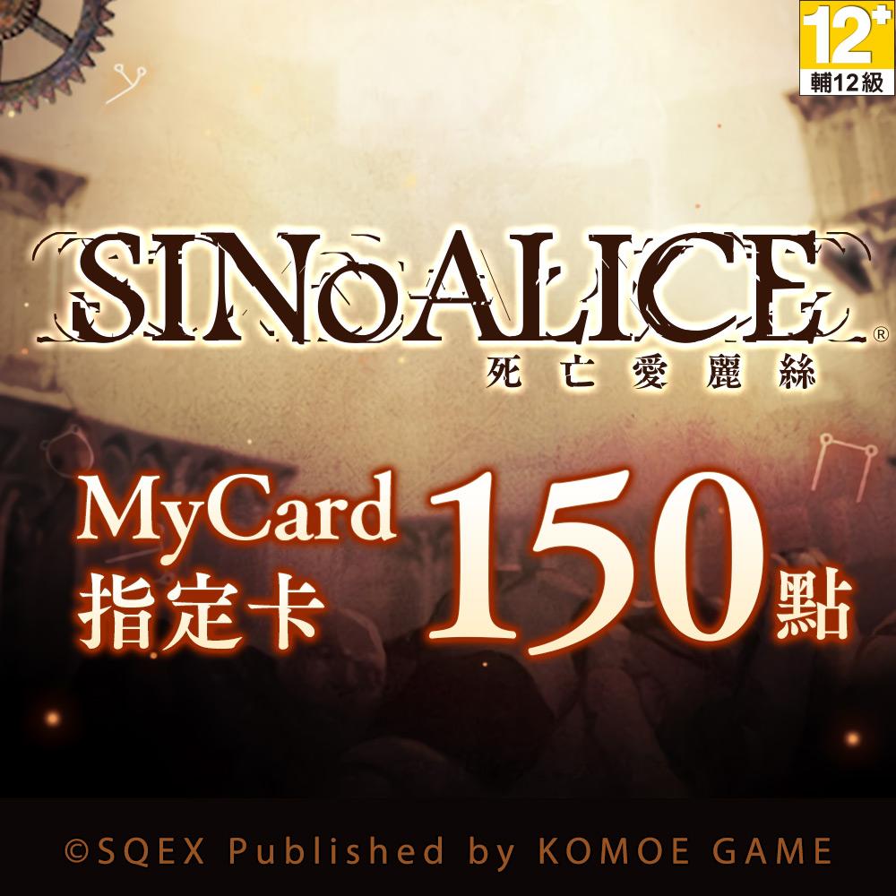 MyCard-死亡愛麗絲指定卡150點