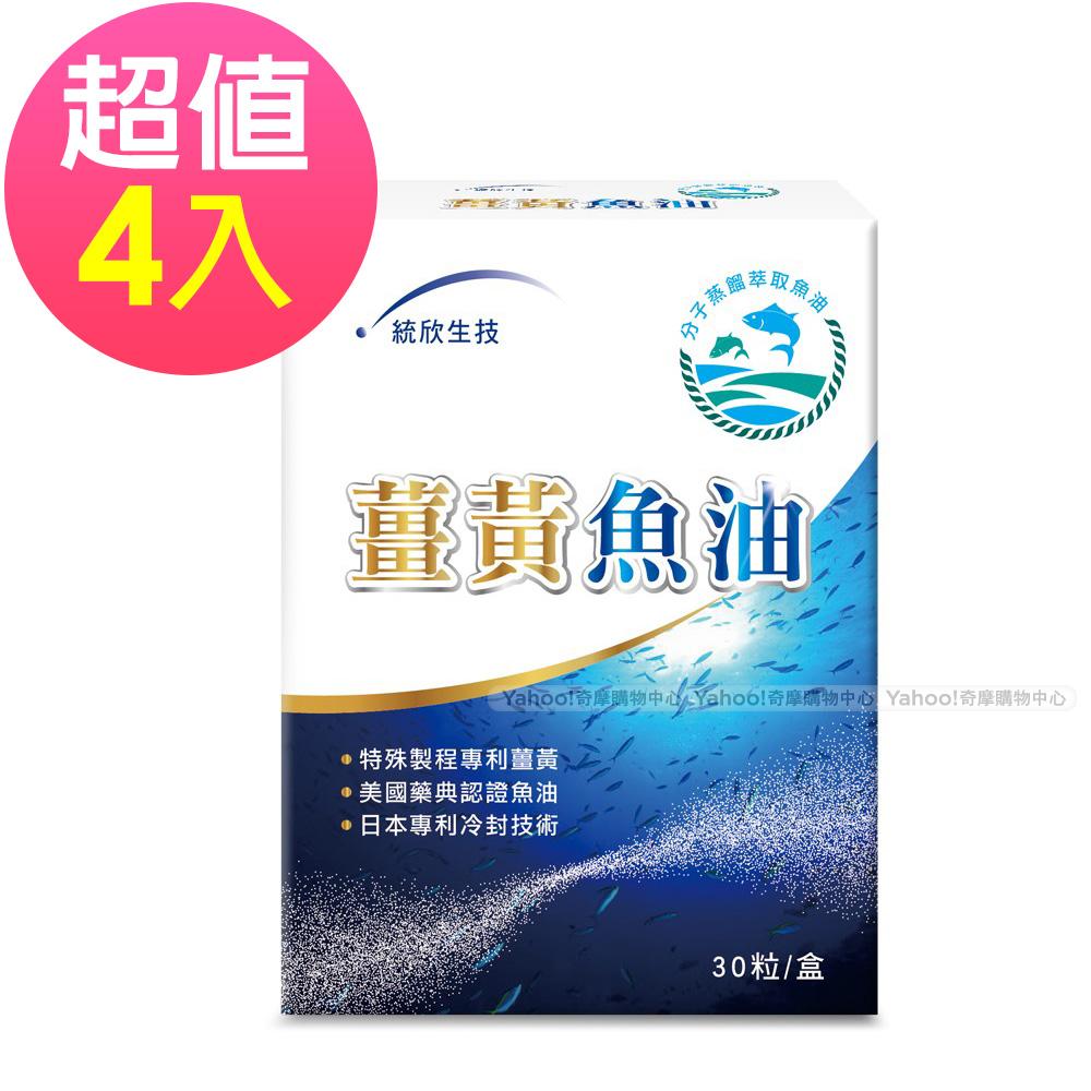 (時時樂)統欣生技 薑黃魚油 4盒組(30粒/盒)
