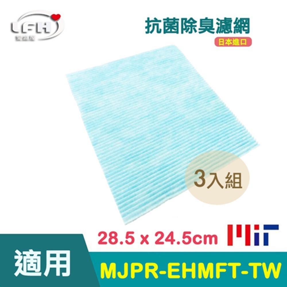 LFH 抗菌除臭除濕機濾網 3入組 適用:三菱 MJ-EV250HM/E195HM/E160HN