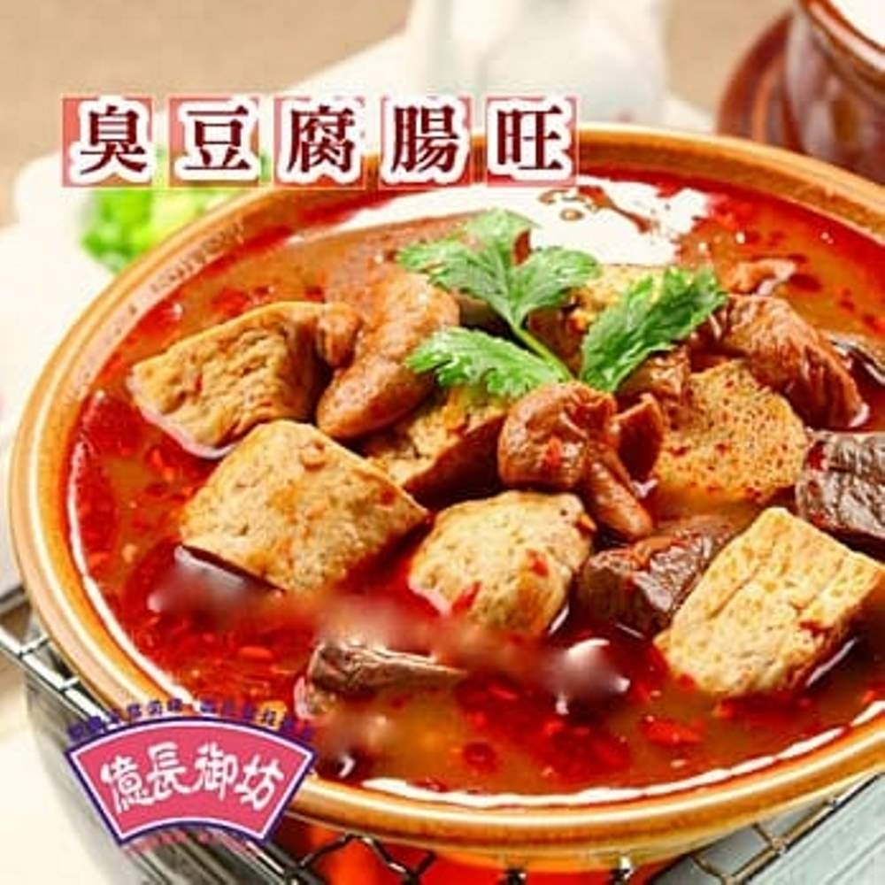 億長御坊 腸旺臭豆腐鍋(450g)