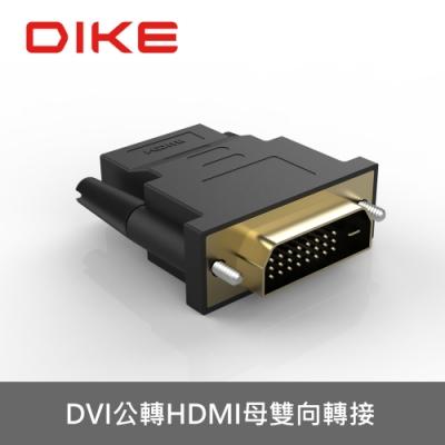 DIKE DVI公轉HDMI母轉接器 DAO420