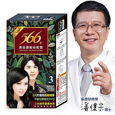 566美色護髮染髮霜-3號自然亮黑(添加天然植物護髮精華)