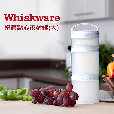 美國Whiskware惠食樂扭轉點心密封罐(大/白色)