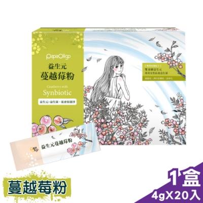 糖老爹 PaPaOligo 益生元 蔓越莓粉 4gX20入/盒 (專利女性私密處益生菌)