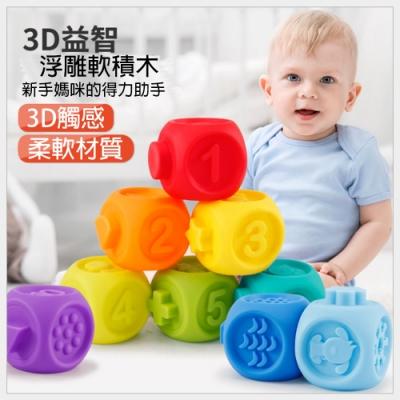 Joy toy 嬰幼兒大顆粒耐咬可水煮歡樂積木(軟積木)6m+