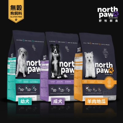 [送贈品] north paw 野牧鮮食 無穀狗飼料 11.4KG 成犬/幼犬/羊肉地瓜 精細研磨 真空 狗糧