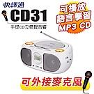 快譯通USB手提CD音響 CD31