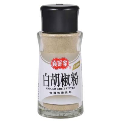 真好家 白胡椒粉 (30g)