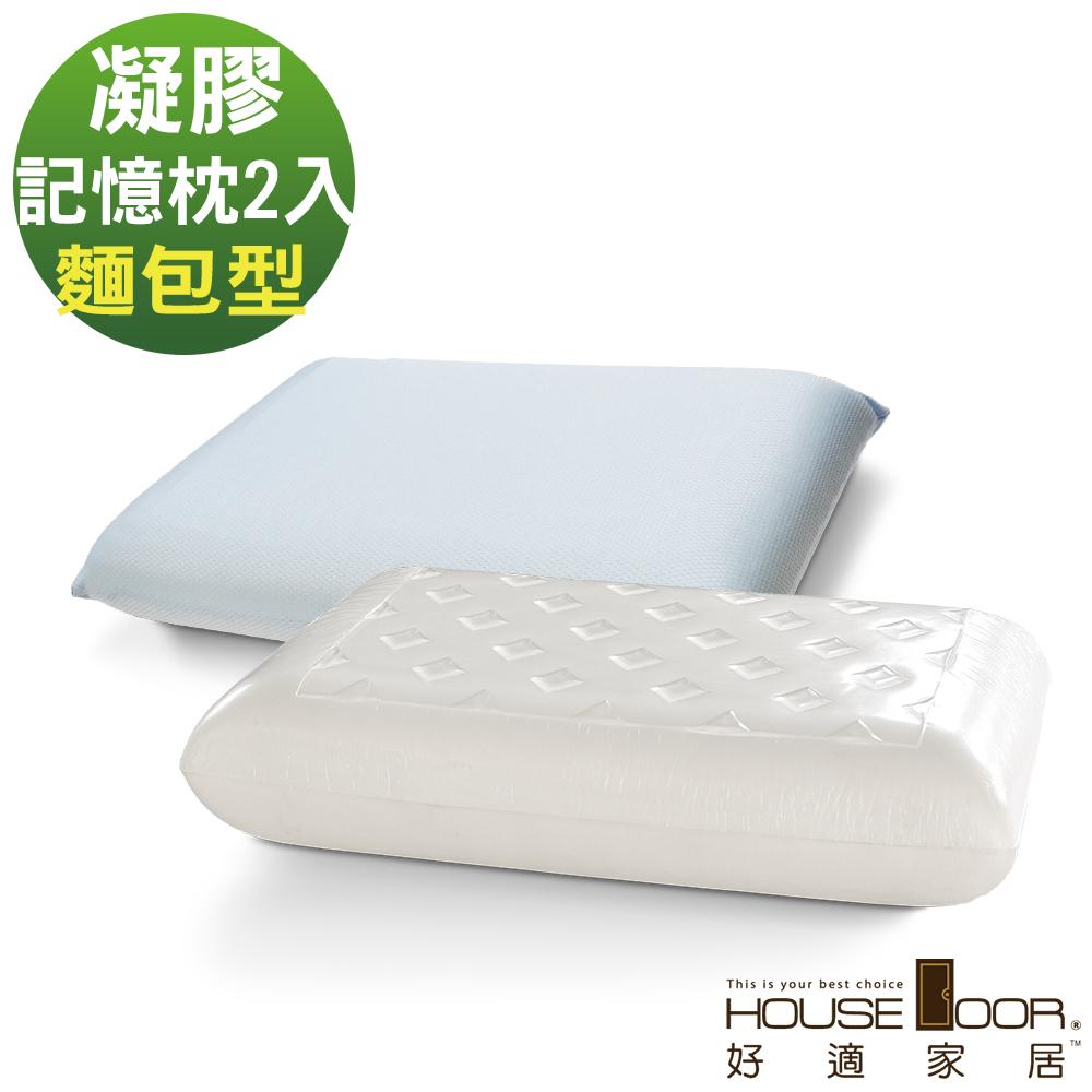 House Door 涼感表布 冰晶凝膠記憶枕-麵包型(2入)