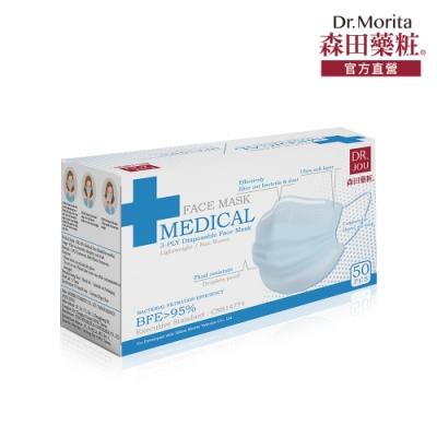 森田藥粧 成人醫用防護口罩(未滅菌)-藍色(50入/盒)