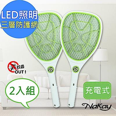 (2入組)NAKAY USB充電LED三層捕蚊拍電蚊拍(NP-10)雙擊安全鈕設計