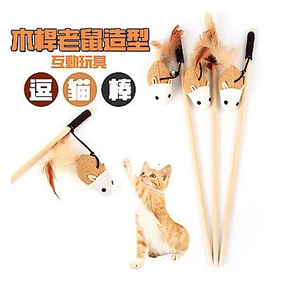 寵愛有家-老鼠造型逗貓玩具
