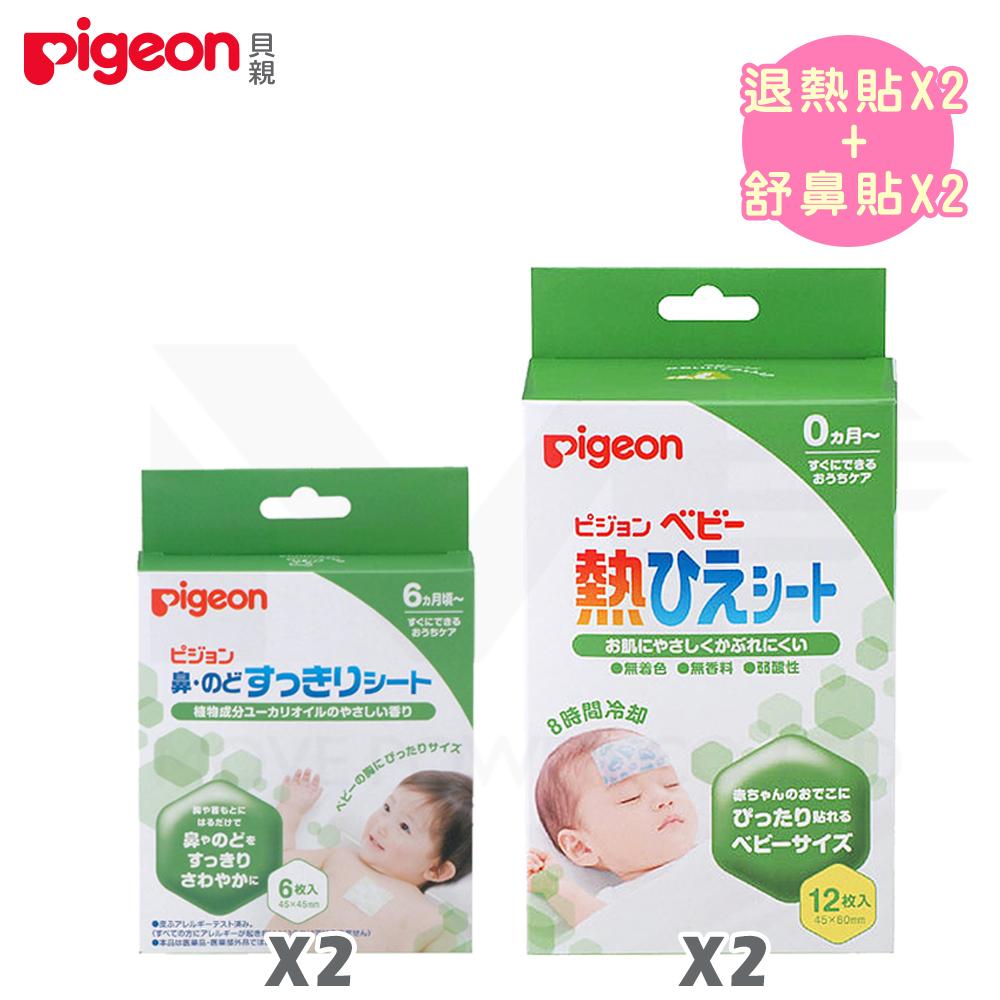 【任選】日本《Pigeon 貝親》退熱貼12片入x2+舒鼻貼x2