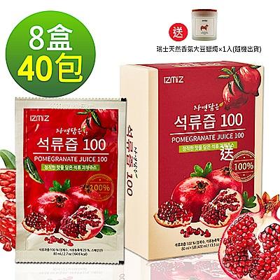韓國IZMiZ逸直美 高濃度紅石榴鮮榨美妍飲x8盒共計40包
