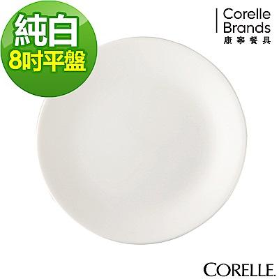 CORELLE康寧 純白8吋平盤