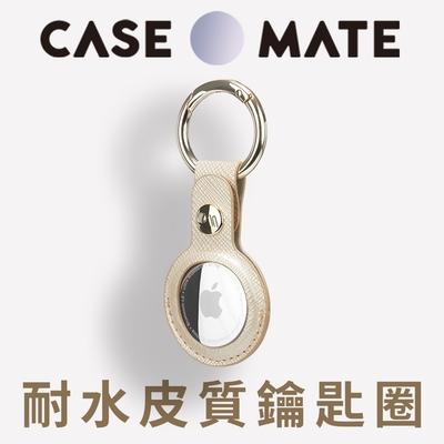 美國 Case●Mate AirTag Clip Ring 專用耐水皮質吊飾鑰匙圈 - 優雅金