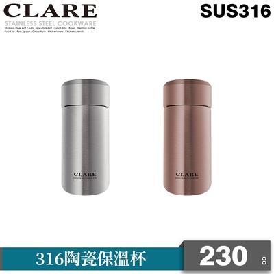 【CLARE可蕾爾】316陶瓷保溫杯230CC