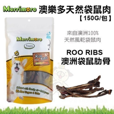 Merrimore澳樂多 《RO-4 澳洲袋鼠肋骨-狗零食》150g /包