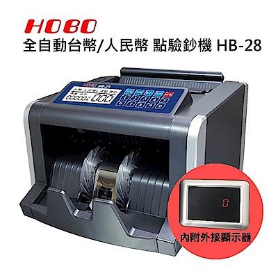 HOBO HB-28 全自動台幣/人民幣防偽點鈔機 現折