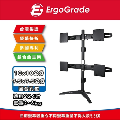 ErgoGrade 快拆式鋁合金桌上型四螢幕螢幕支架(EGTS744Q)/電腦支架/穿桌/夾桌