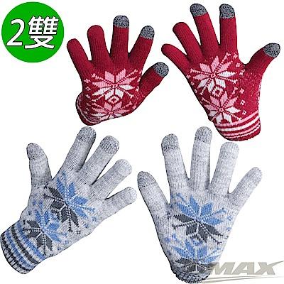 OMAX觸控雙層保暖針織手套-女-2雙(灰色+紅色)