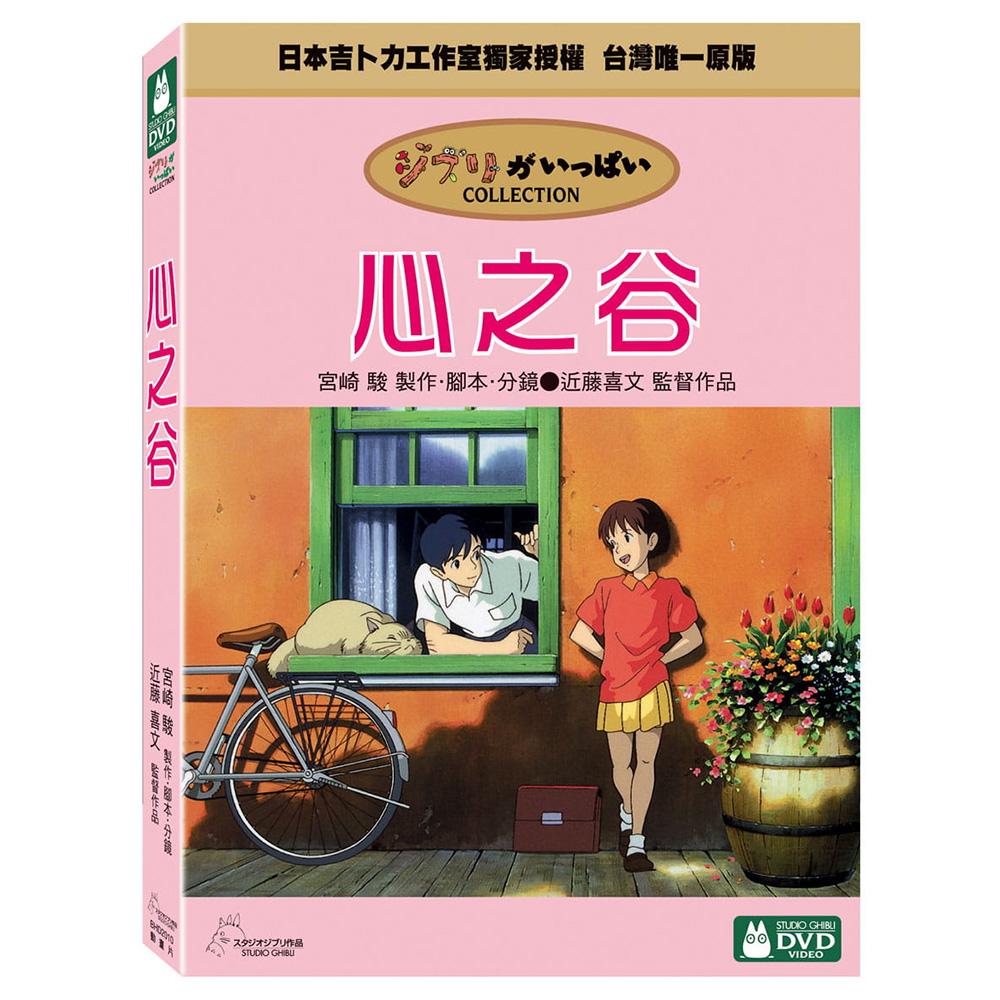 心之谷 DVD 雙碟精裝版 -宮崎駿卡通動畫系列