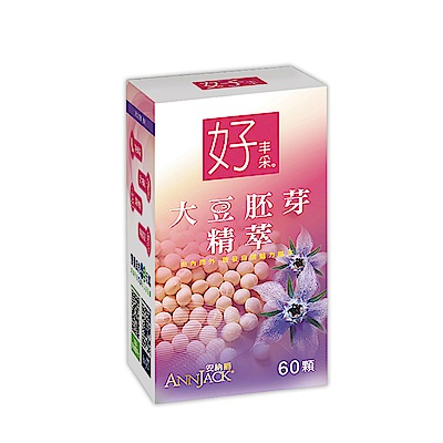 ANNJACK安納爵 好丰采 大豆胚芽精萃膠囊(60顆/瓶)