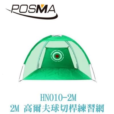 POSMA 2M 高爾夫球切桿練習網 HN010-2M