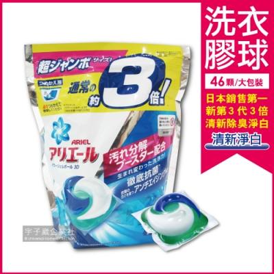 【日本P&G Ariel/Bold】第三代3D立體3倍洗衣膠球(家庭號大包裝46顆洗衣膠囊)