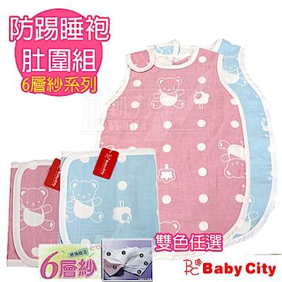 娃娃城BabyCity -六層紗寶寶居家睡衣組(睡袍+肚圍)