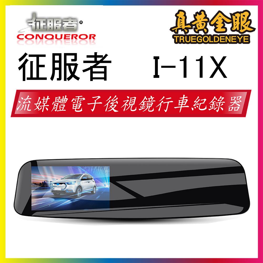 【征服者】雷達眼 I-11X 流媒體電子後視鏡 @ Y!購物