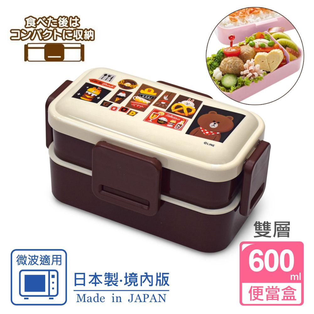 LINE FRIENDS 熊大吃的好 雙層便當盒 保鮮餐盒 辦公旅行通用600ML