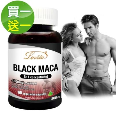 買一送一 Lovita愛維他-黑鑽瑪卡4800mg 素食60顆/瓶
