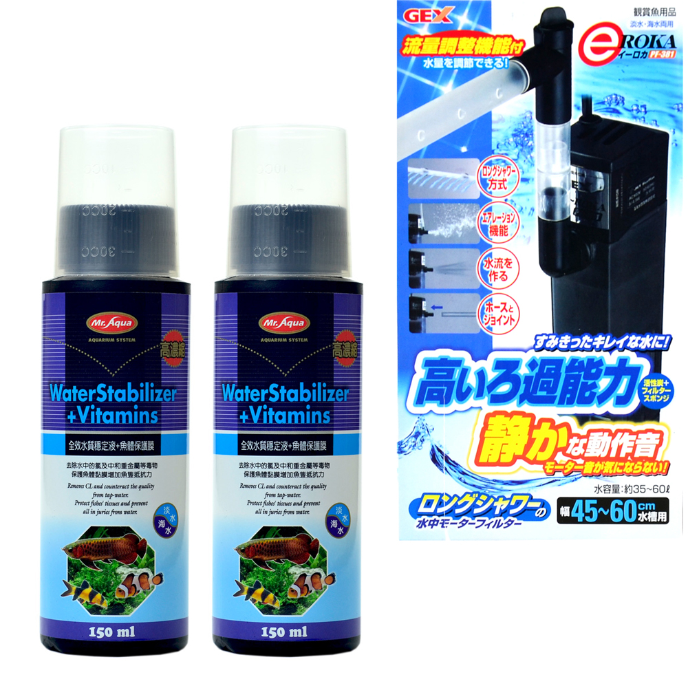 《Mr.Aqua》全效水質穩定液+魚體保護膜150ml 2罐+《GEX-PF381》靜音沉
