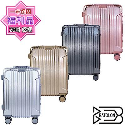 (福利品 20吋)  經典系列TSA鎖PC鋁框箱/行李箱/旅行箱
