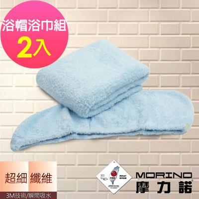 MORINO摩力諾  超細纖維吸水速乾浴帽浴巾(超值2入組)