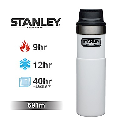 【美國Stanley】時尚2.0單手保溫咖啡杯591ml-簡約白