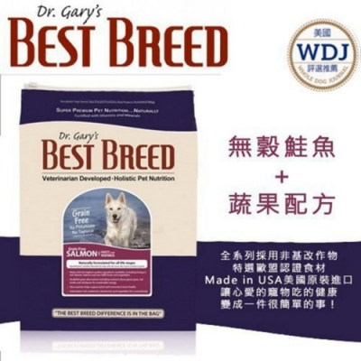 貝斯比BEST BREED均衡無榖系列-無穀鮭魚+蔬果配方 30lbs/13.6kg (BBF1313GF)