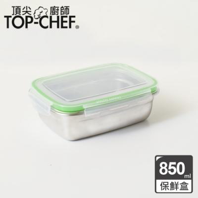 頂尖廚師 304不鏽鋼方形食物保鮮盒850ml兩入組