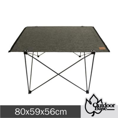 Outdoorbase 極輕量7075航太級納米鋁合金輕量桌.野餐桌.露營桌.折疊桌.折合桌_晨霧灰